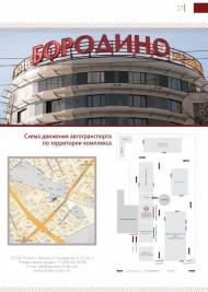 Отель Бородино схема проезда