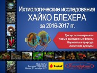 DISCOVERIES 2016-2017_Moscow 20-22-10-17_RU