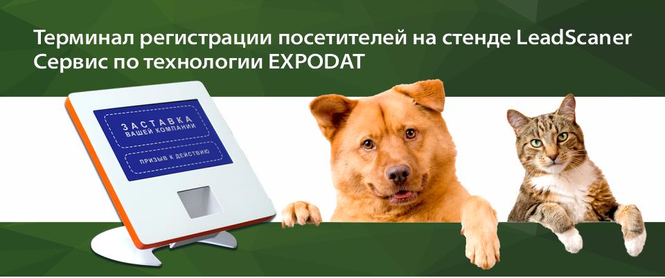 EXPODAT 1