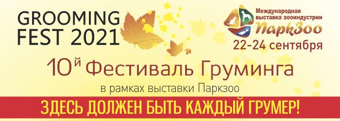 10-й Фестиваль Груминга