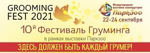 10 фестиваль груминга 100х100  ПаркЗоо 2021